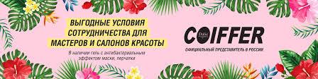 Магазин косметики <b>COIFFER</b>   ВКонтакте