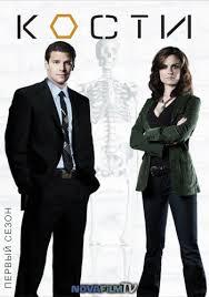 Кости / Bones 9 сезонов (2005-2013)