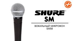 Микрофон <b>SHURE</b> SM58 - Обзор - YouTube