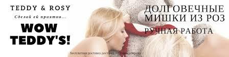 Мишки из роз WOW TEDDY'S | ВКонтакте