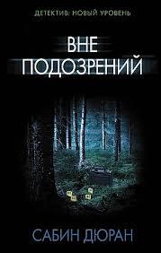Сабин <b>Дюран</b> - <b>Вне подозрений</b> - читать онлайн - Knizhnik.org