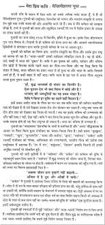 what is terrorism essay in hindi diwali festival essayhindi diwali essay short essay on diwali in hindi pdf kozah