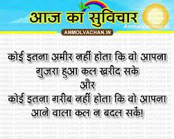 Image result for suvichar