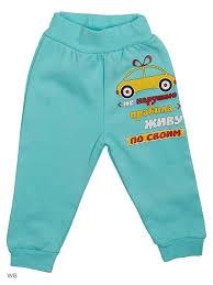 Штаны <b>Bonito</b> kids 3577323 в интернет-магазине Wildberries.by