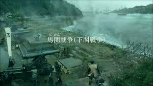 「下関戦争」の画像検索結果