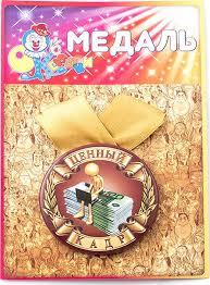 """<b>Медаль</b> сувенирная <b>Эврика</b> """"Ценный кадр"""" — купить в интернет ..."""