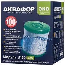 Аквафор В150 ЭКО <b>Модуль сменный</b> — купить по выгодной цене ...