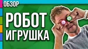 <b>Sphero Mini</b> | Шарикообразные роботы - YouTube