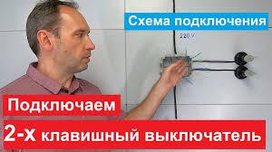 Двухклавишный <b>выключатель</b>. Как подключить. Схема ...