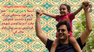 Image result for داریوش رضایی نژاد