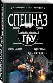 <b>Надгробие для</b> карателя - <b>Самаров</b> Сергей Васильевич | Купить ...