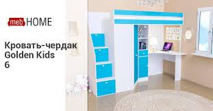 <b>Кровать</b>-<b>чердак Golden</b> Kids 6. Купите в mebHOME.ru!