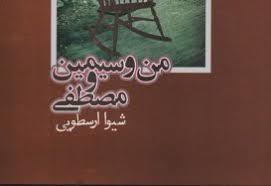 Image result for منو سیمین و مصطفی/ شیوا ارسطویی