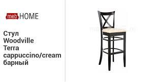 <b>Стул Woodville Terra</b> cappuccino/cream <b>барный</b> — купить ...