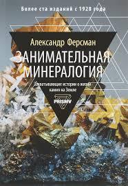"""<b>Книга</b> """"<b>Занимательная минералогия</b>. Захватывающая история о ..."""