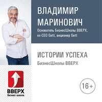 <b>Владимир Маринович</b>, Аудиокнига <b>Интервью с</b> Сергеем ...