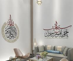 <b>Islamic Wall</b> Art by Irada Arts