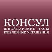 КОНСУЛ - Posts | Facebook