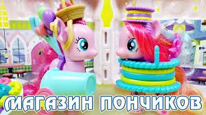 Магазин пончиков Пинки Пай - обзор <b>игрового набора</b> Май Литл ...
