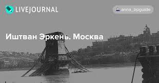 <b>Иштван Эркень</b>. Москва: anna_bpguide — LiveJournal