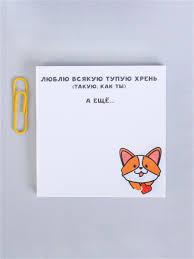 """Бумажный <b>блок</b> с отрывными листами """"Люблю всякую тупую ..."""