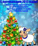 Детское Поздравление коллегам с новым годом 2015 годом козы
