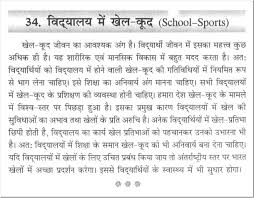 short essay on sports day in hindi happy independence day essay short paragraph on school sports in hindi