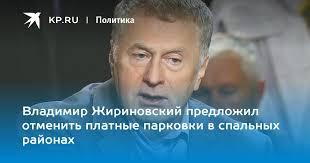 Владимир Жириновский предложил отменить платные парковки ...