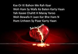 Heart Break Shayari In Hindi With 2 Image | SMS Wishes Poetry