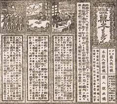 「1899年 - 森永太一郎によって森永西洋菓子製造所(森永製菓の前身)が創業。」の画像検索結果