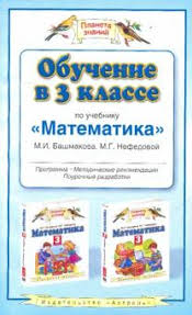 """Книга: """"Обучение в <b>3</b> классе по учебнику """"<b>Математика</b>"""" <b>М</b>. <b>И</b> ..."""