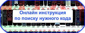 Пульт Galaxy Innovations (<b>Gi</b>) <b>HD SLIM</b> COMBO для dvb ресиверов