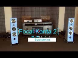 <b>Focal Kanta</b> 2 - акустические системы #soundex_review - YouTube