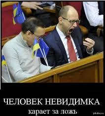 Генпрокуратура не видит необходимости в допросе Яценюка - Цензор.НЕТ 9077