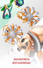 <b>Серьги кольца</b>-конго – купить в интернет-магазине Diamant.