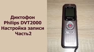 <b>Диктофон Philips DVT2000</b> Настройка записи Часть2 - YouTube
