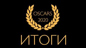 «<b>Оскар</b>» 2020: итоги 92-й церемонии вручения кинопремии - 53 ...