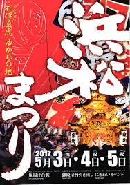 「浜松祭り」の画像検索結果