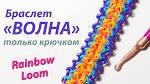 Резинки для плетения браслетов плетение без станка