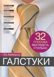 <b>Галстуки 32</b> способа выглядеть стильно (<b>Амберли</b> Л.) - купить ...