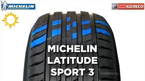 <b>MICHELIN LATITUDE SPORT 3</b>: обзор летних шин | КОЛЕСО.ру ...