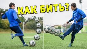 Обучение удару в <b>футболе</b>. Как бить по воротам сильно и точно ...