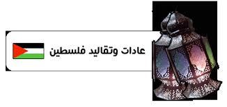 مشاركتي في ♫ مسابقة رمضان بنظرة أجنبية ♫ ♦رمضان في فلسطين♦ images?q=tbn:ANd9GcQ