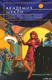 """Книга """"Академия Шекли"""" - Леонид Каганов, Дмитрий Володихин ..."""