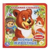 Лесные животные (Степанов В.) - купить <b>книгу с</b> доставкой в ...