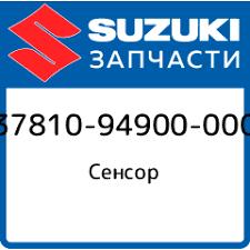 Купить Сенсор, Suzuki, 37810-94900-000 в каталоге интернет ...
