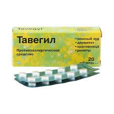 Купить <b>тавегил</b> таблетки <b>1 мг 20</b> шт., цены в Москве на goods.ru