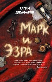 <b>Рагим Джафаров Марк и</b> Эзра скачать книгу fb2 txt бесплатно ...