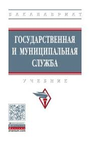 Государственная и муниципальная служба