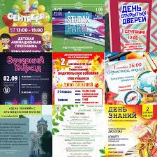 Как и где отметить <b>День знаний</b> в Ульяновске